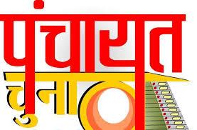 उप्र पंचायत चुनाव : भाजपा ने प्रत्याशी चयन को लेकर दिए सख्त दिशानिर्देश