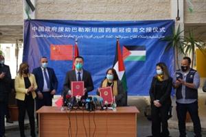चीन से भेजे गए कोविड-19 टीके फिलिस्तीन पहुंचे